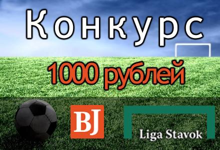BetJournal & Liga Stavok: конкурс ВКонтакте, присоединяйтесь!