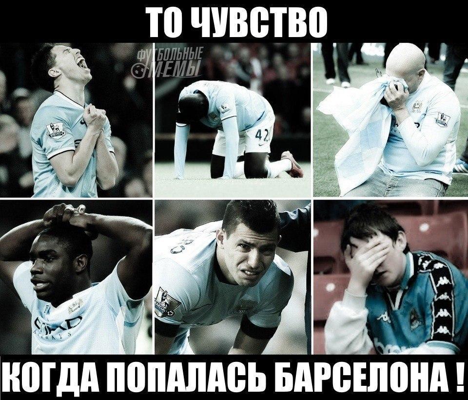 Мемы про манчестер сити