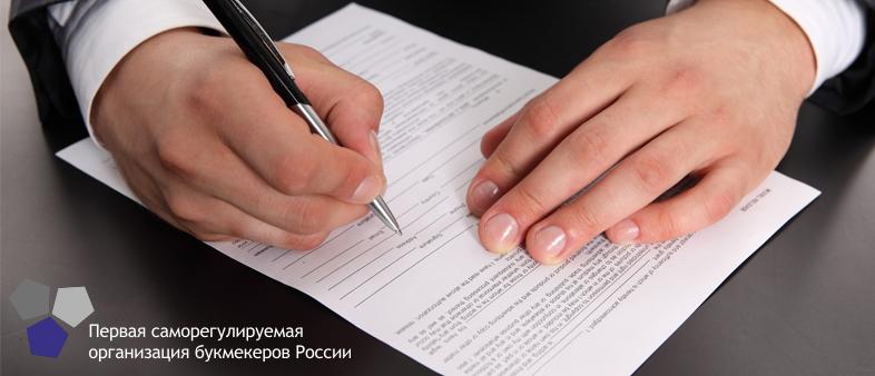 Первая СРО букмекеров прошла официальную регистрацию