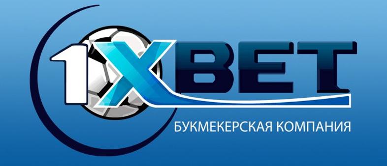 1 xbet букмекерская контора отзывы