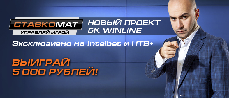 «Ставкомат» от БК WinLine на Intelbet: соревнуемся с Геничем и выигрываем 5000 рублей!