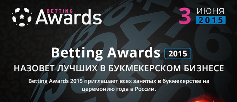 Лучший интернет-портал о букмекерстве: голосуем!