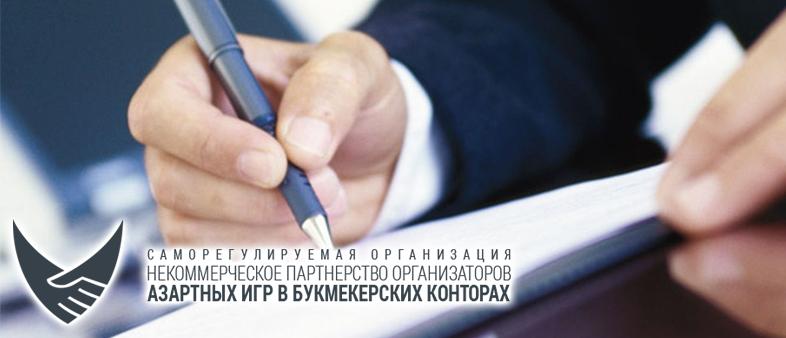 СРО букмекеров приняла участие в обсуждении «Концепции совершенствования механизмов саморегулирования»