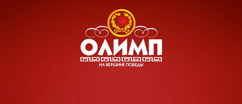 Букмекерские онлайн ставки олимп