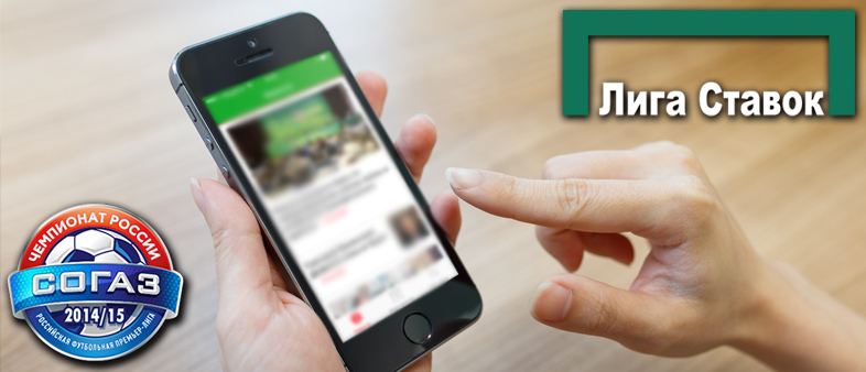 БК «Лига Ставок» — в мобильном приложении РФПЛ