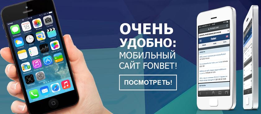 сайт фонбет мобильный