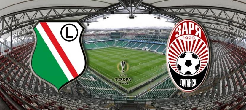 Прогноз на матч Лиги Европы: «Легия» - «Заря»