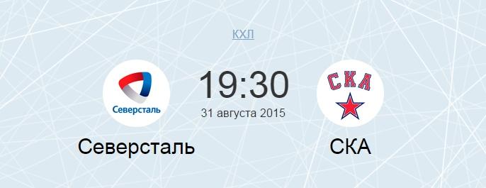 Прогноз на матч КХЛ: «Северсталь» - «СКА»
