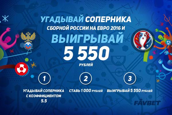 Угадывай соперников сборной России на Евро-2016 и побеждай с FavBet